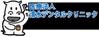清水デンタルクリニック、埼玉県東松山市にある歯科医院です。矯正、インプラ ント、口腔外科、先進歯科医療すべてに対応可能です。お気軽にご相談下さい。