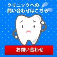 東松山市の歯科医院清水デンタルクリニックへの問い合わせはこちら